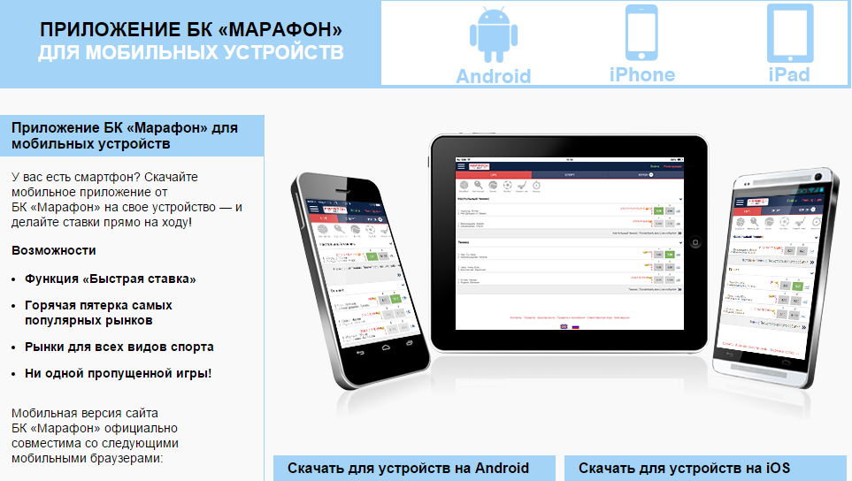 приложение марафонбет для андроид скачать