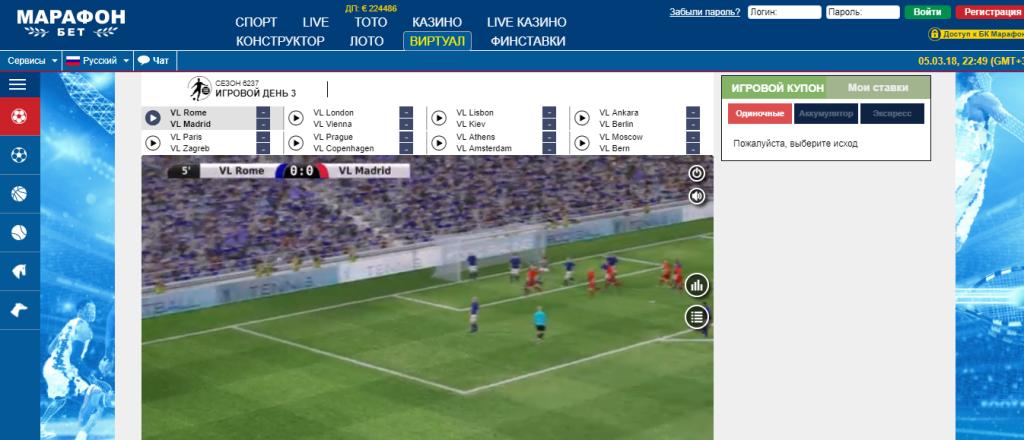 Виртуальный спорт в Марафонбет